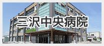 三沢中央病院