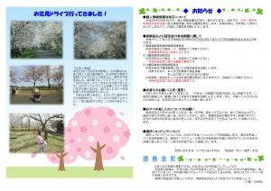 170610広報誌 (1)-1